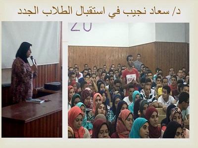 D / Suad Najib greeted new students