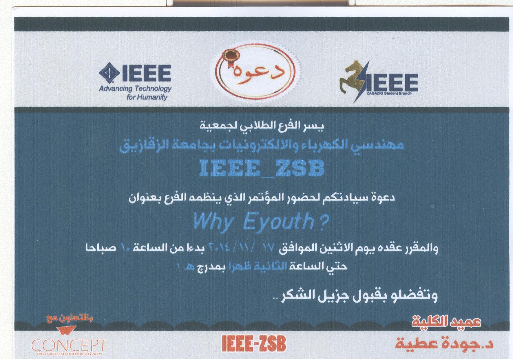 مؤتمر  مهندسى الكهرباء