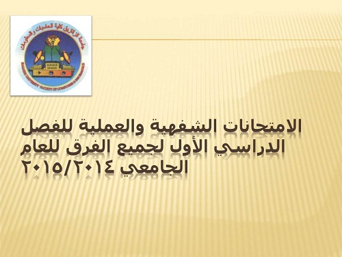 Verbal and practical examinations for the first semester for all teams for the academic year 2014/2015