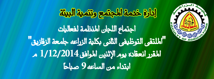 """اجتماع اللجان المنظمة لفعاليات """"الملتقى التوظيفى الثانى بكلية الزراعه جامعة"""