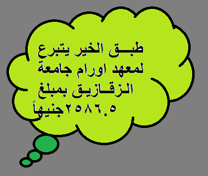 التبرع لمعهد اورام جامعة الزقازيق