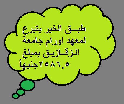 Donation to the Institute of tumors Zagazig University