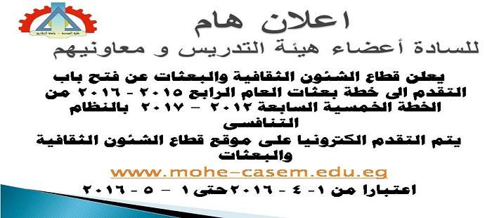 اعلان هام لأعضاء هيئة التدريس والهيئة المعاونة