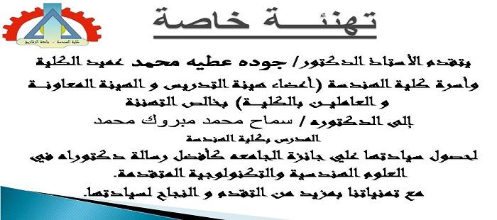 تهنئه خاصة للدكتوره سماح محمد مبروك لحصولها علي جائزة الجامعه كافضل رسالة دكتوراه