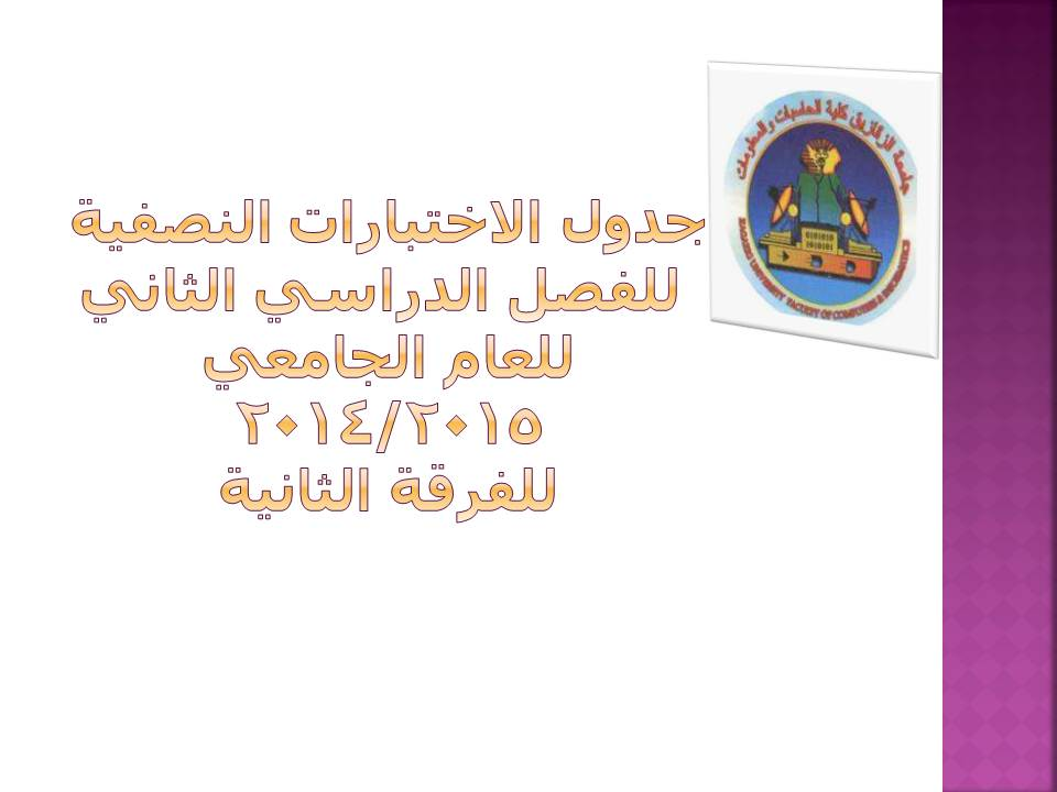 Midterm exams schedule   The second semester of the academic year 2014/2015 Second Year