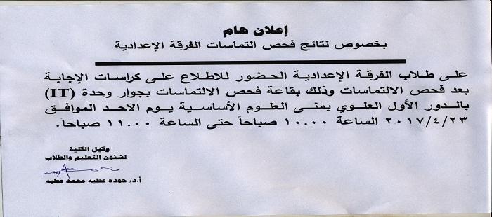 اعلان هام بخصوص التماسات الفرقة الاعدادية