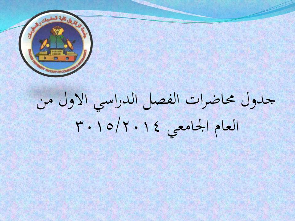 Course schedule for the first semester of the academic year 2014/2015