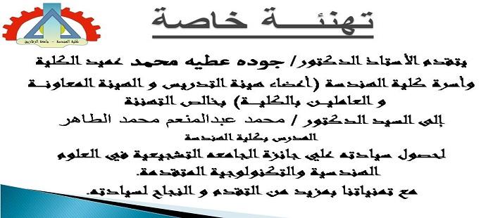 تهنئه خاصة للدكتور محمد عبدالمنعم الطاهر لحصوله علي جائزة الجامعه التشجيعية