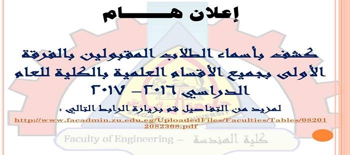 اعلان هام لطلاب الكلية