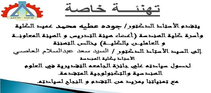 تهنئه خاصة للدكتور السيد سعد عبدالسلام العاصي لحصوله علي جائزة الجامعه التقديرية