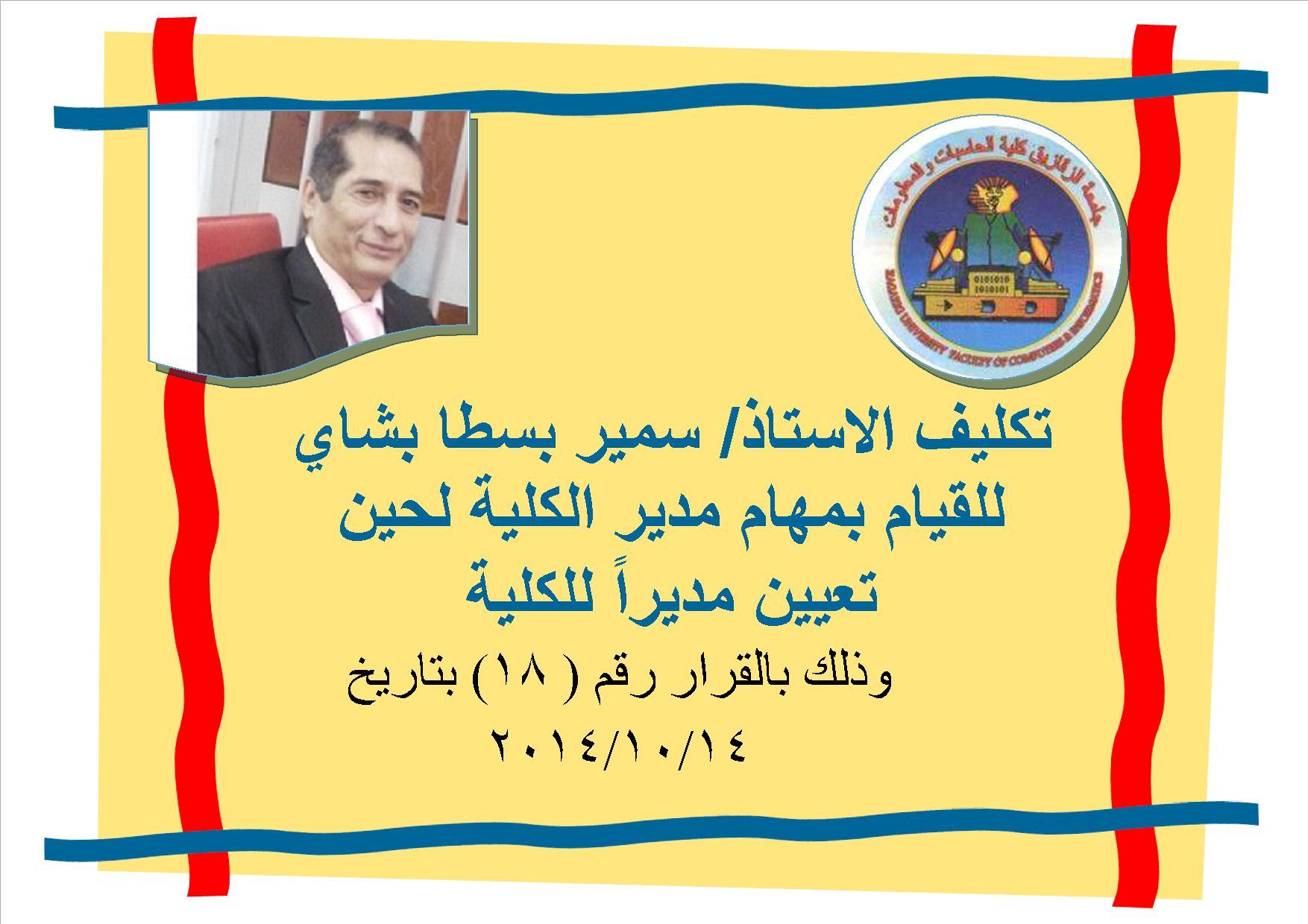 Assigning professor / Samir Basta work college director
