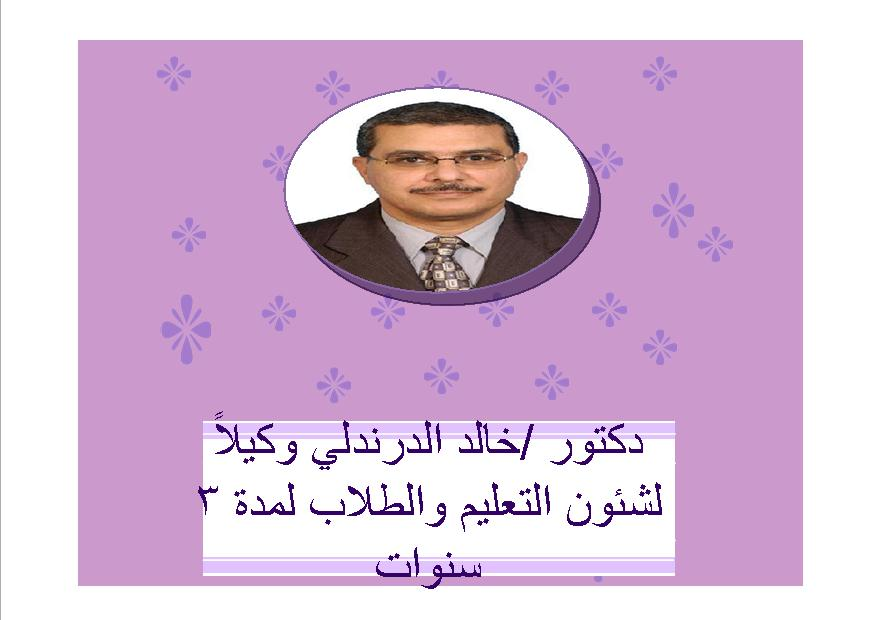 Dr. / Khalid Aldrndla agent for Education and Student Affairs for a period of 3 years