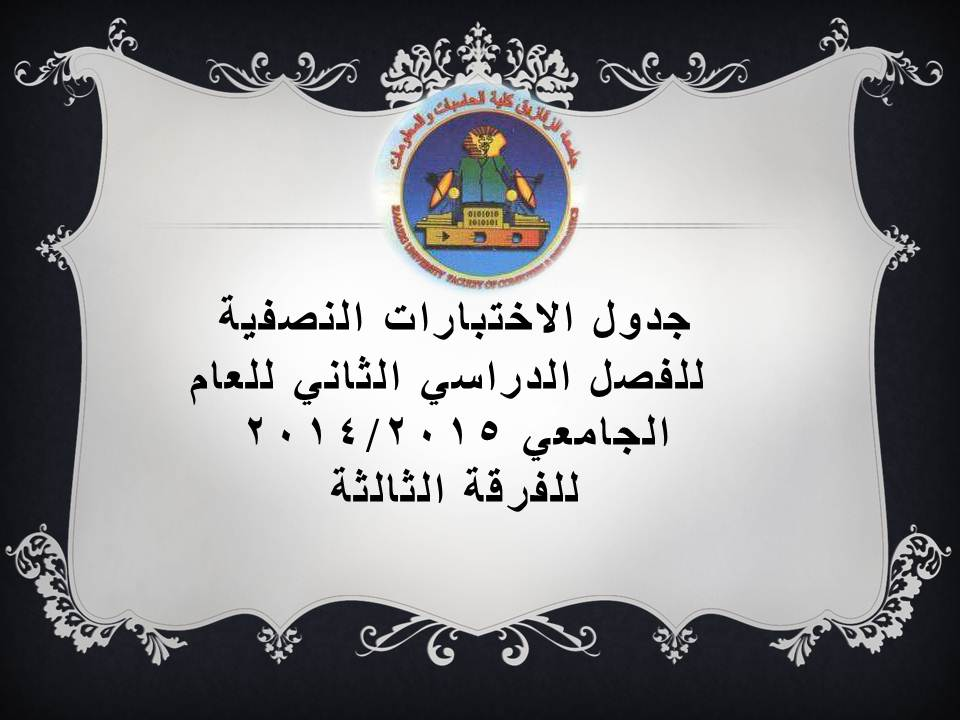 Midterm exams schedule   The second semester of the academic year 2014/2015 Third Year
