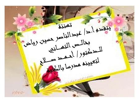 Congratulations to Dr. Ahmed Salah