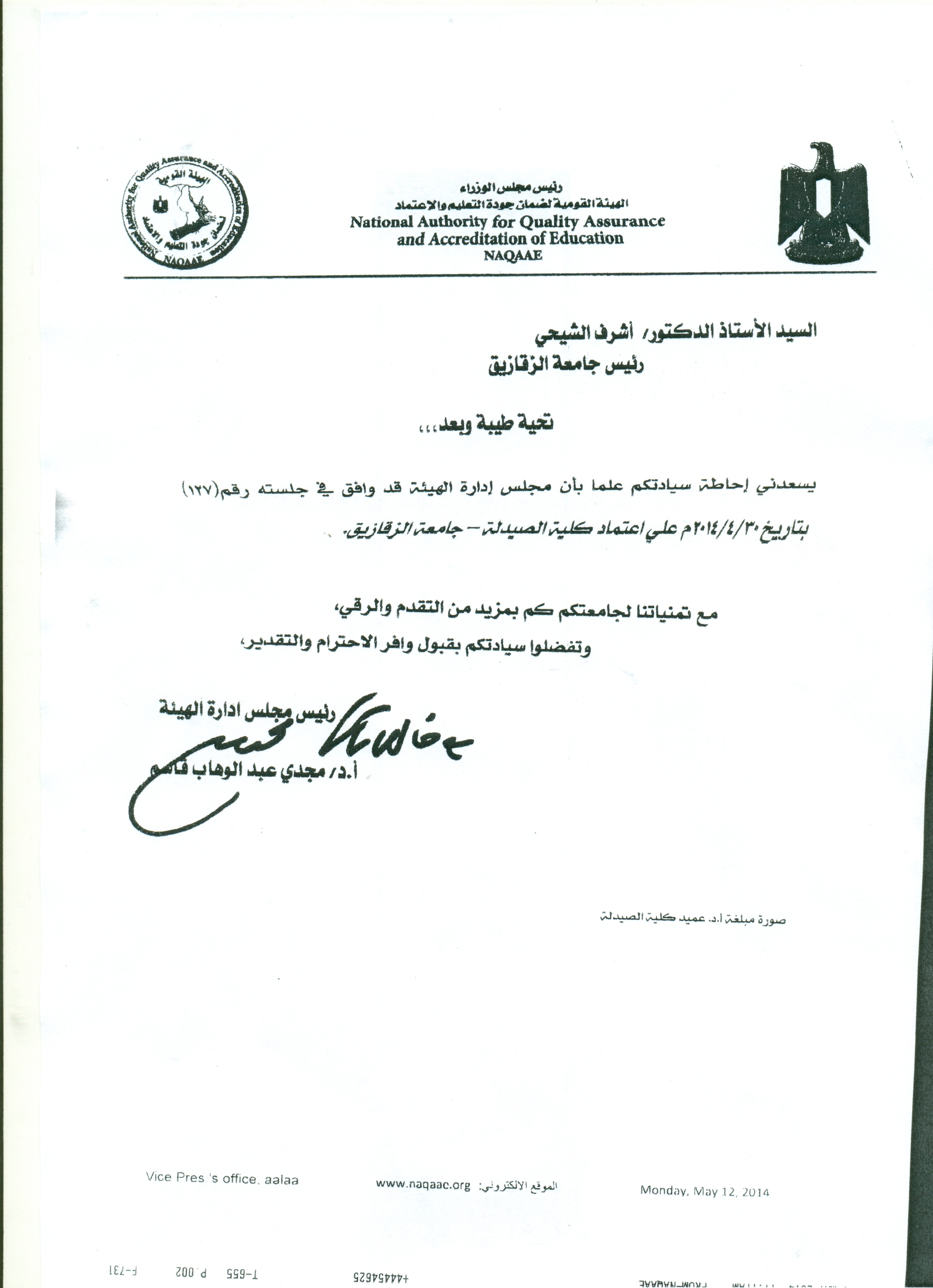 Adoption of the Faculty of Pharmacy, Zagazig University