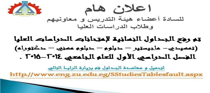 جداول امتحانات الدراسات العليا 2014-2015