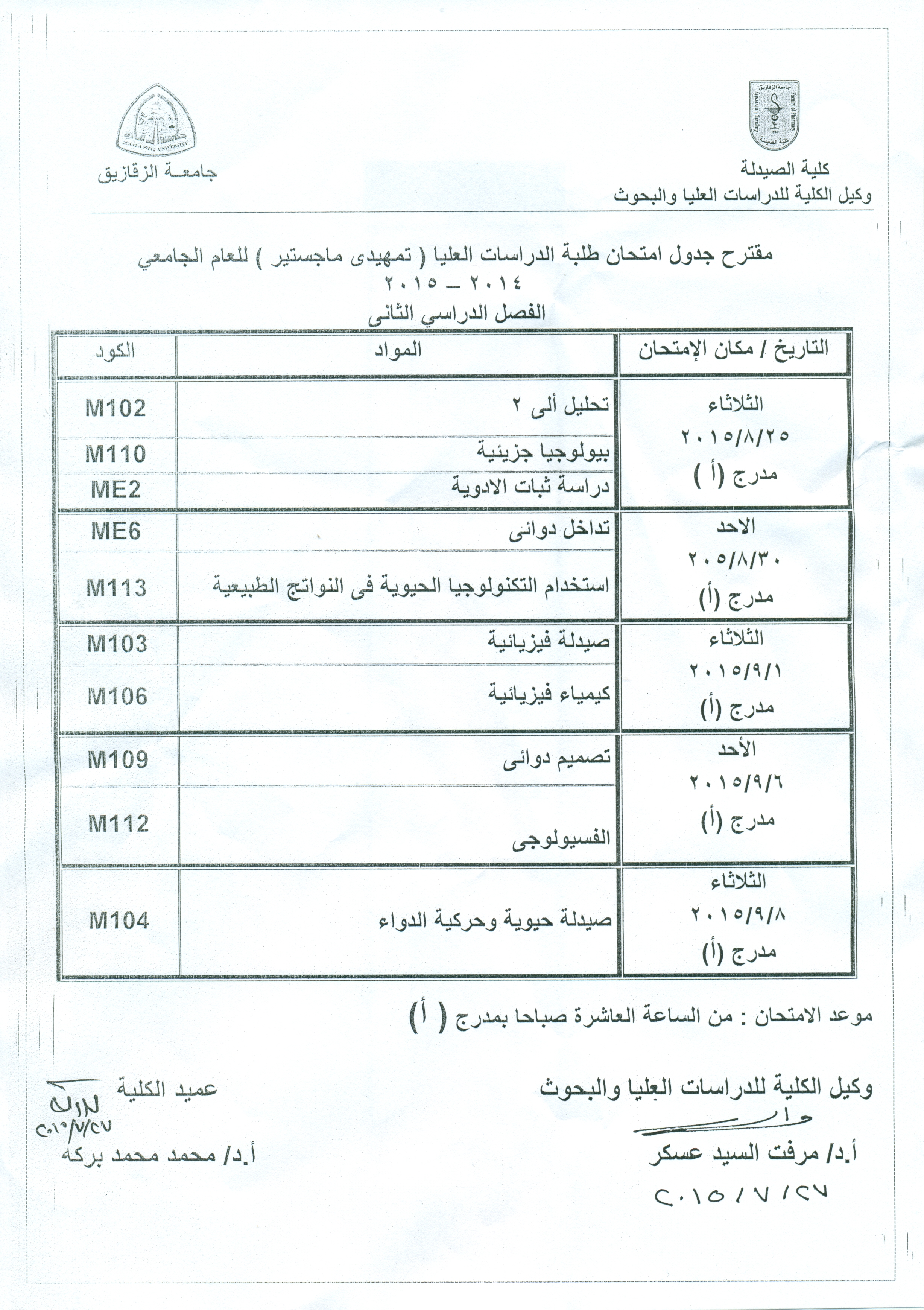 Proposed graduate exam (Preliminary MA for the academic year 2014/2015) second semester