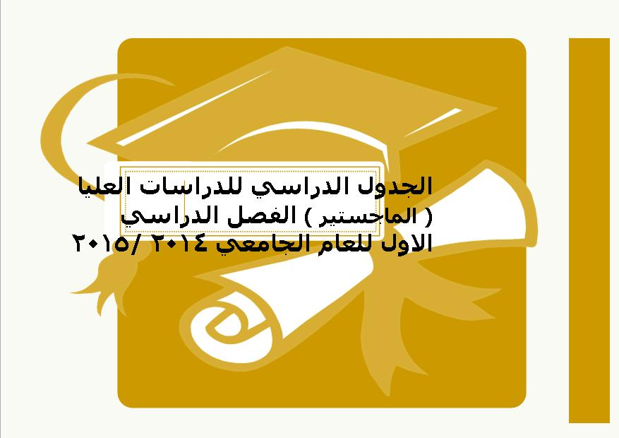 Master course schedule for the first quarter of the academic year 2013/2014 Department of Information Systems