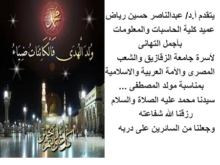 Congratulations on the occasion of the Prophet
