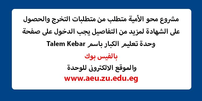 مشروع محو الأمية متطلب من متطلبات التخرج والحصول على الشهادة