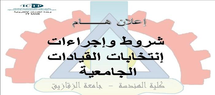 شروط وإجراءات إنتخابات القيادات الجامعية