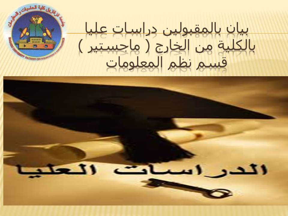 Statement Palmqpaulin Graduate faculty from abroad (MA) Department of Information Systems