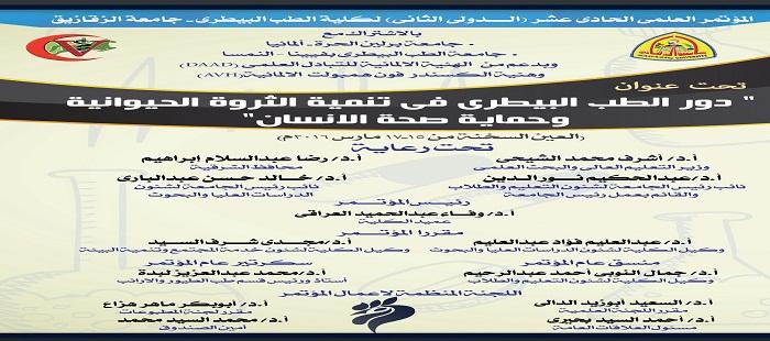 مؤتمر كلية الطب البيطري 2016
