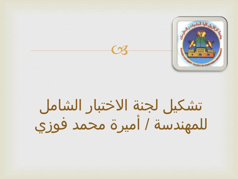 Formation of a committee for the comprehensive test student\ Amira Mohammed Fawzi Abdel Fattah