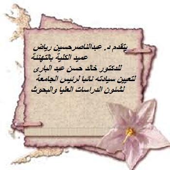Congratulate Prof. / Dr Abdel Nasser Hussain Khalid Hassan Abdel Bari