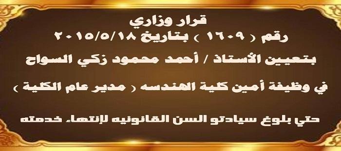 تعيين الأستاذ /أحمد السواح مدير عاما لكلية الهندسة