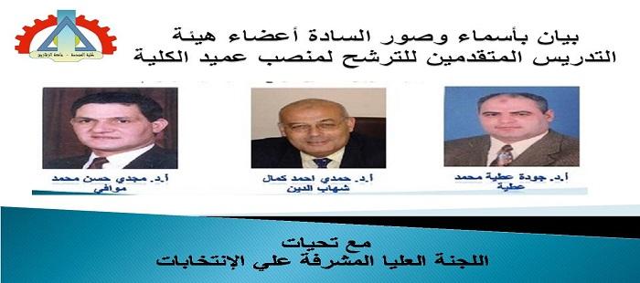 صور الأساتذة المرشحين لمنصب عميد الكلية