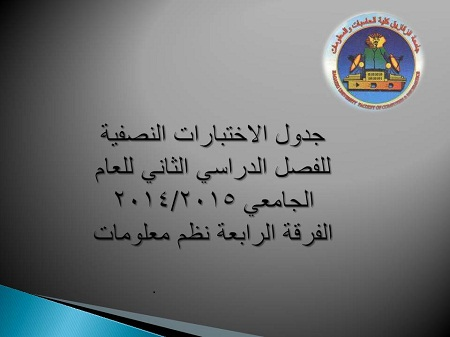 Midterm exams schedule   The second semester of the academic year 2014/2015 Fourth Division Information Systems