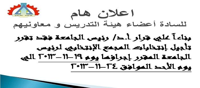 تاجيل انتخابات المجمع الإنتخابي لرئيس الجامعة