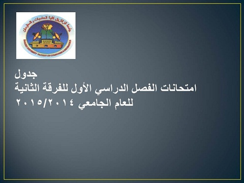 The second band 2014/2015 exams schedule