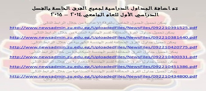 Tables for the first semester of the academic year 2014-2015