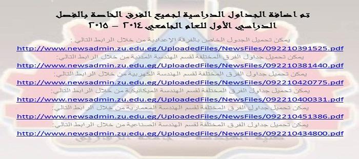 الجداول الدراسية للفصل الدراسي الأول للعام الجامعي 2014-2015