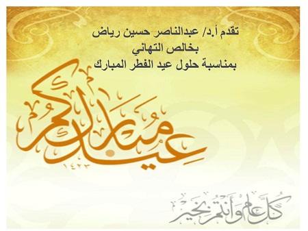 Congratulatory Eid