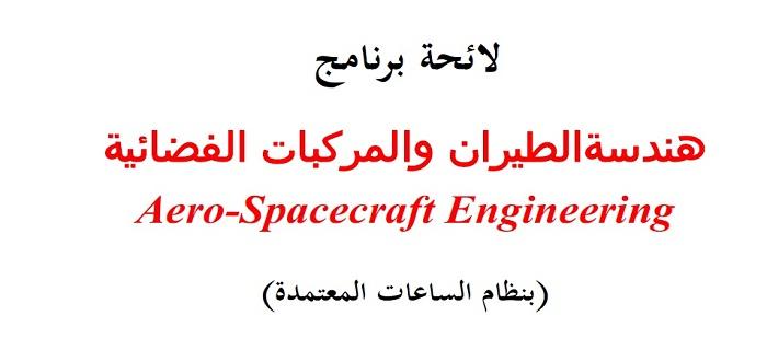 لائحة برنامج هندسة الطيران والمركبات الفضائية