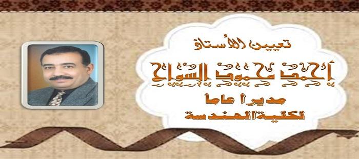 تعيين الأستاذ/ أحمد السواح مديرا عاماً للكلية