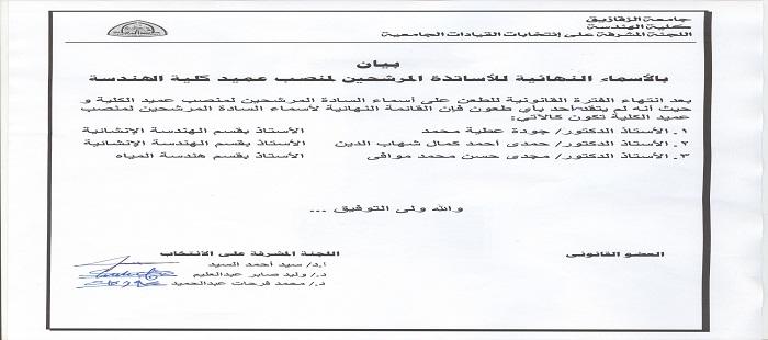 الأسماء النهائية المرشحه لإنتخابات عميد الكلية
