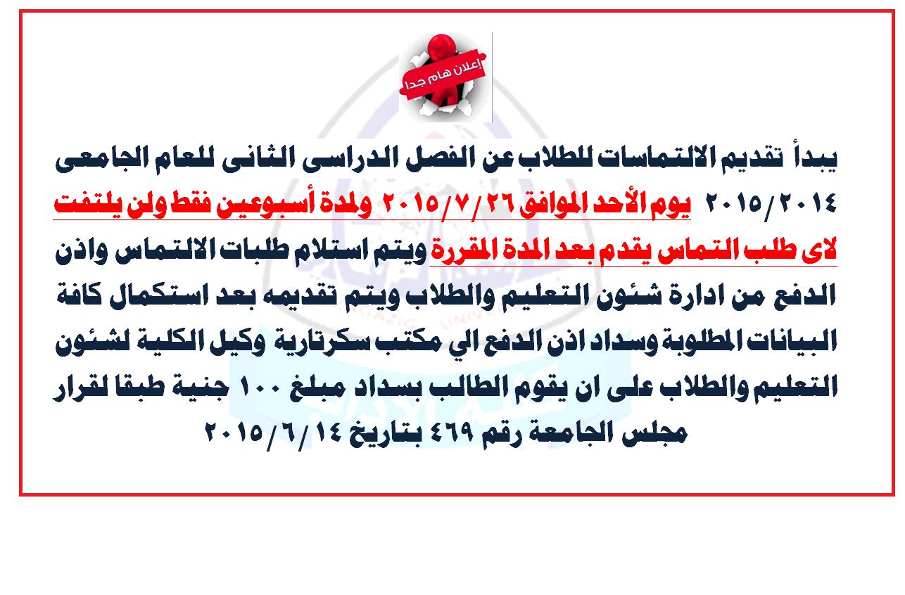 فتح باب الالتماسات من يوم الاحد 26/7/2015 ولمدة اسبوعين فقط