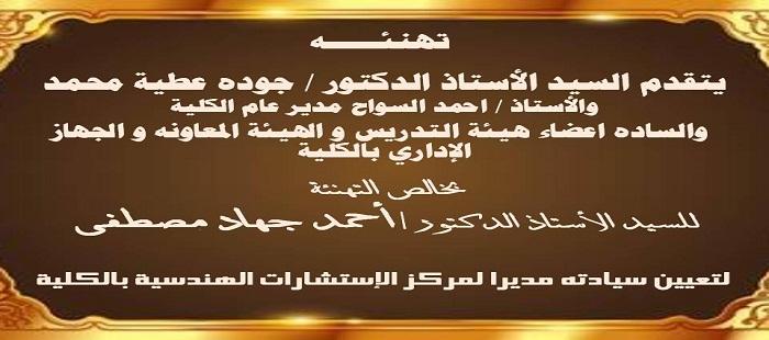 تعيين الأستاذ الدكتور  /أحمد جهاد مديرا لمركز الإستشارات بالكلية
