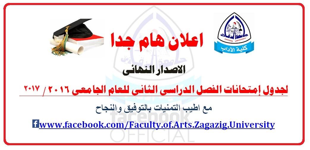 جدول امتحانات الفصل الدراسى الثانى 2016/2017