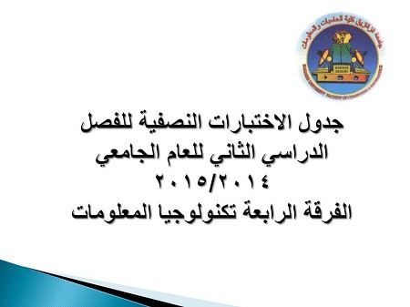 Midterm exams schedule   The second semester of the academic year 2014/2015 Fourth year IT