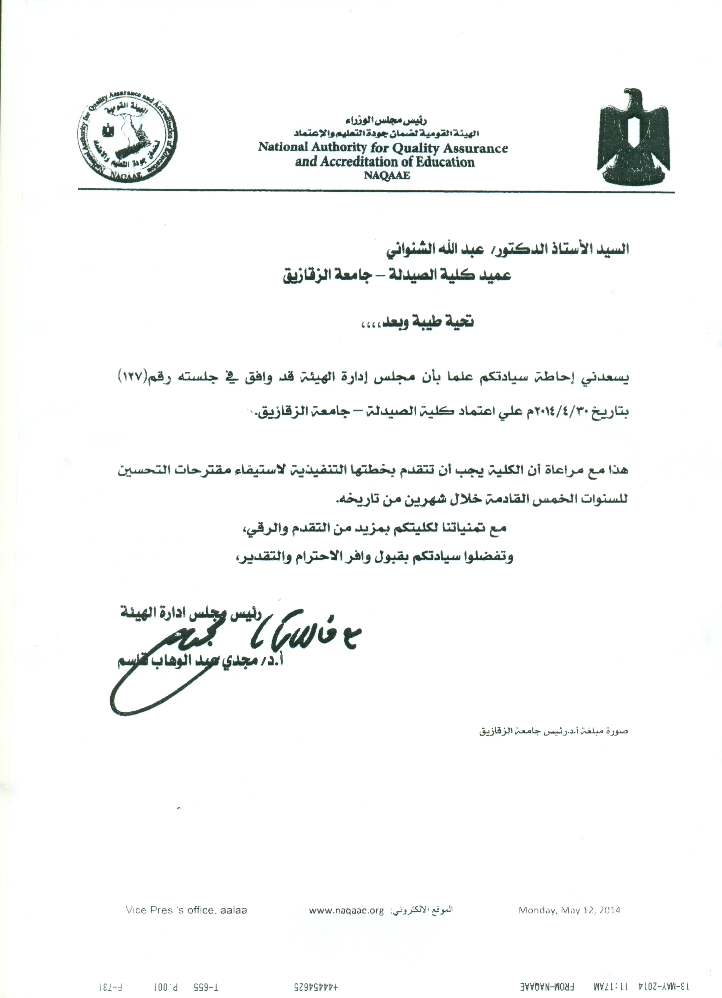 Adoption of the Faculty of Pharmacy