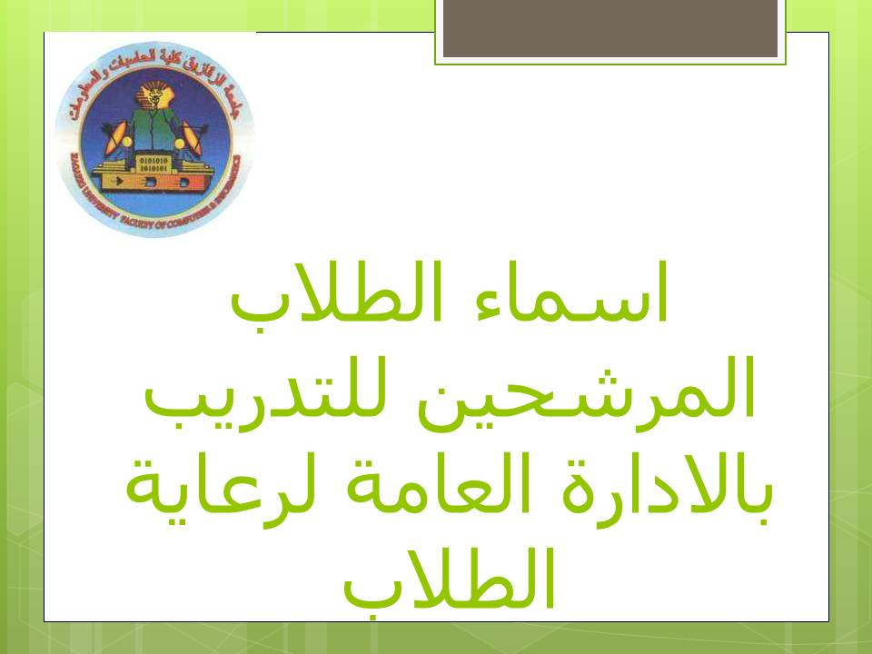 The names of the third year students of candidates for the training of public administration to take care of students