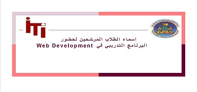 The names of the students candidates for the training program in the web Development
