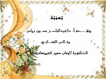 Congratulations to the doctor / Iman Samir