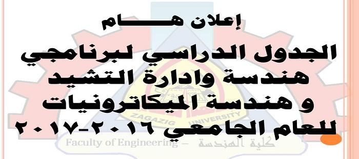 اعلان هام لطلبة التعليم المميز