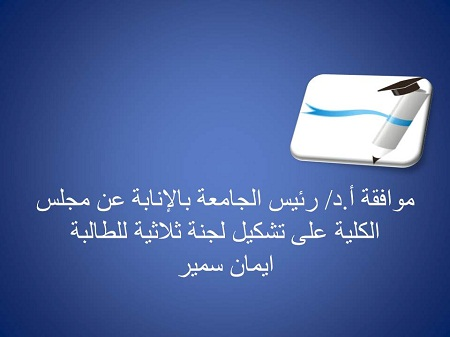 D / president of the university approval to form a tripartite committee for the student / Iman Samir